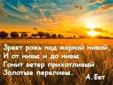 Стихи А.Фета про лето