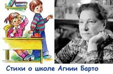 Стихи про школу Агнии Барто