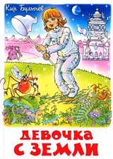 Отзыв о книге К.Булычева «Девочка с Земли»