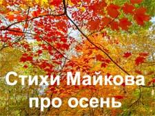 Стихи Майкова про осень