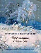 """""""Прощание с летом"""" К.Паустовский. Слушать"""