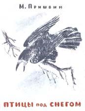 """""""Птицы под снегом"""" М.Пришвин. Слушать"""