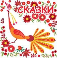 Значение сказки в русской литературе