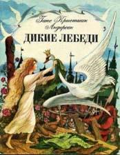 Отзыв о сказке Г.Х.Андерсена «Дикие лебеди»