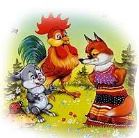 Русская народная сказка «Лиса, заяц и петух». Слушать