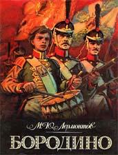 Отзыв о стихотворении М.Ю.Лермонтова «Бородино»
