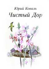 Отзыв о сборнике рассказов Ю.Коваля «Чистый Дор»