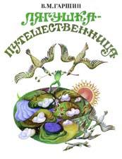 Отзыв о сказке В.Гаршина «Лягушка-путешественница»