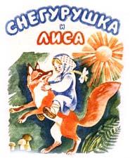 Русская народная сказка «Снегурушка и лиса». Слушать