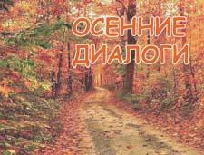 Диалог на тему «Осень»