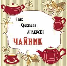 Отзыв о сказке Г.Х.Андерсена «Чайник»