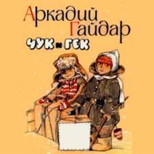 Отзыв о рассказе А.Гайдара «Чук и Гек»
