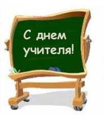Сочинение на тему «Поздравление с Днем учителя»
