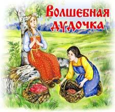 Русская народная сказка «Волшебная дудочка». Слушать