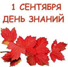 Детские стихи к 1 сентября