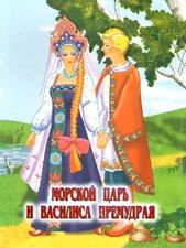 Сказка «Морской царь и Василиса Премудрая». Слушать