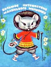 """Сказка """"Большое путешествие маленького мышонка"""". Слушать"""
