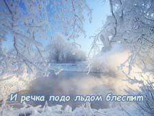 Анализ стихотворения Пушкина «Зимнее утро»