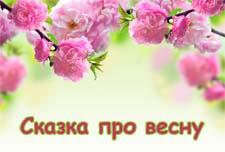 Сказка про Весну в стихах