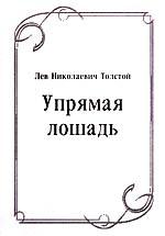 Отзыв о сказке Л.Н.Толстого «Упрямая лошадь»