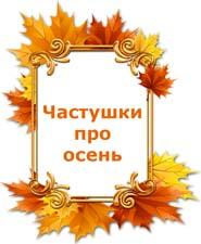 Частушки про осень