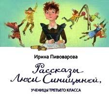 """""""Странный мальчик"""" И.Пивоварова. Слушать"""