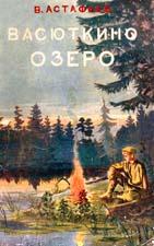 """Отзыв о рассказе В.Астафьева """"Васюткино озеро"""""""