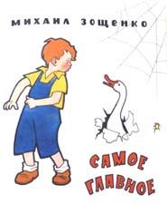 Викторина по рассказу Зощенко «Самое главное» (с ответами)