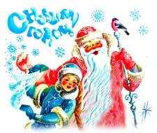 Сказка на ночь про Деда Мороза и Снегурочку. Читать и слушать