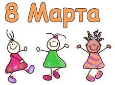 Шуточные вопросы на 8 Марта для девочек (с ответами)