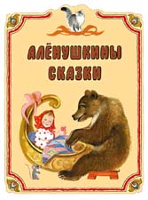 Сказки мамина сибиряка и андерсона