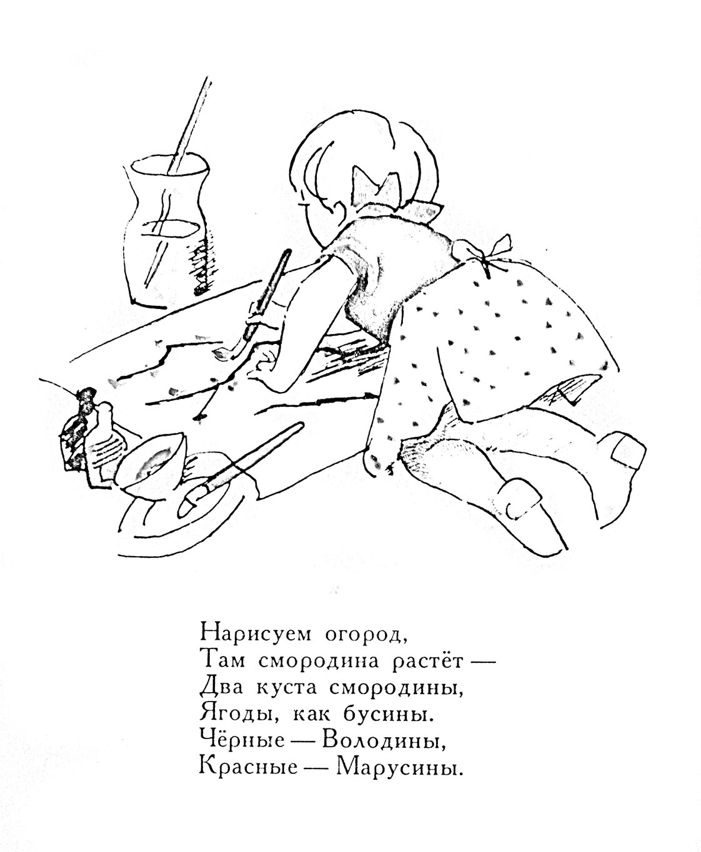 раскраска к стихам агнии барто снегирь для детей газун