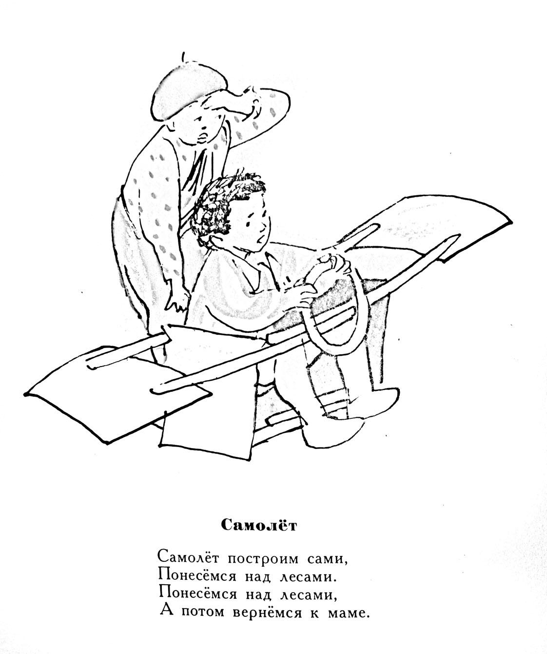 преобразования раскраска по стихам агнии барто кресло