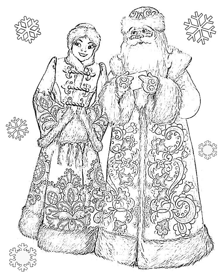 Раскраска «Дед Мороз и Снегурочка»