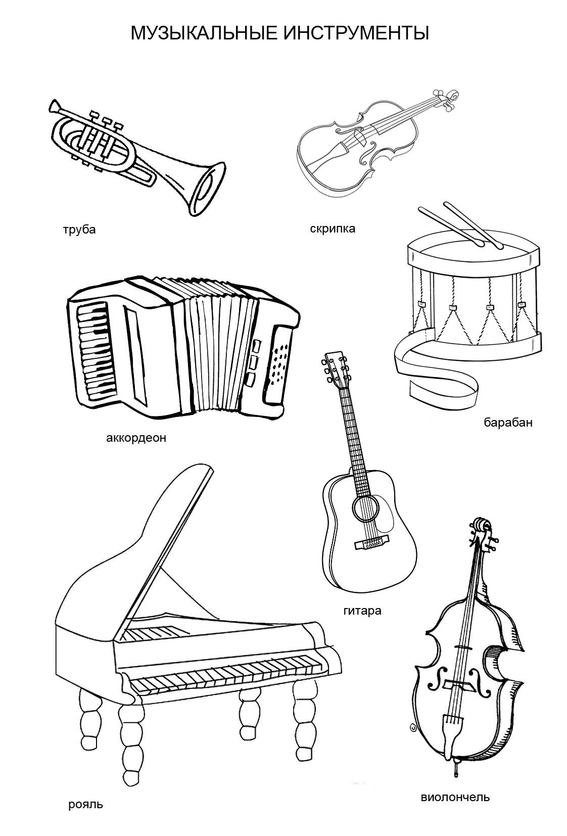Музыкальный инструмент раскраска для детей