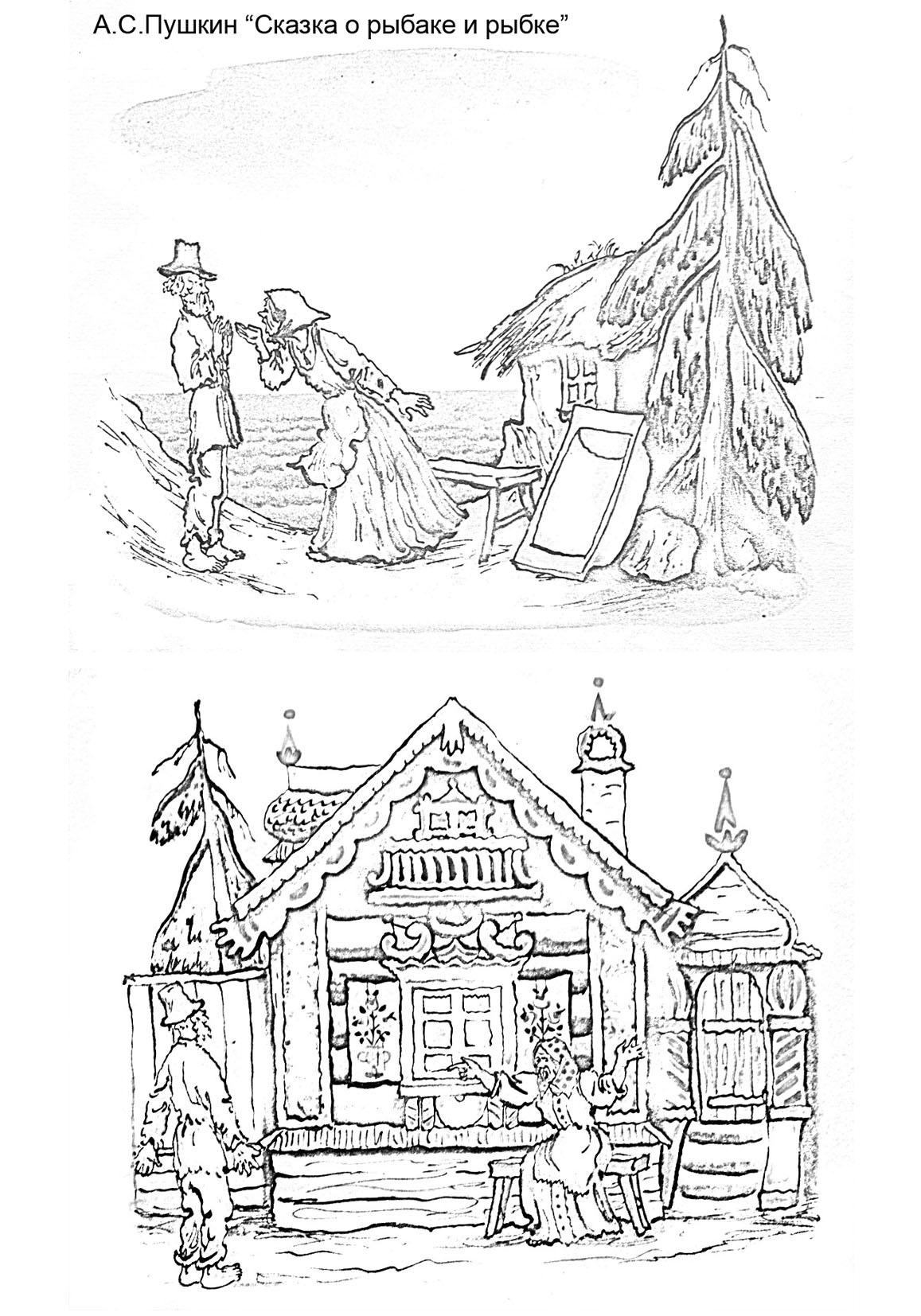 Раскраска по сказке Пушкина «Сказка о рыбаке и рыбке»