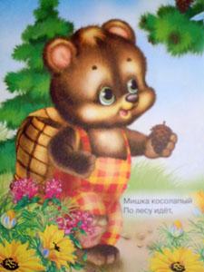 Мишка косолапый по лесу идет... Слушать