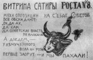 «Мы пахали» из басни Дмитриева «Муха»