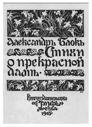 О сборнике «Стихи о Прекрасной Даме» (А. Блок)