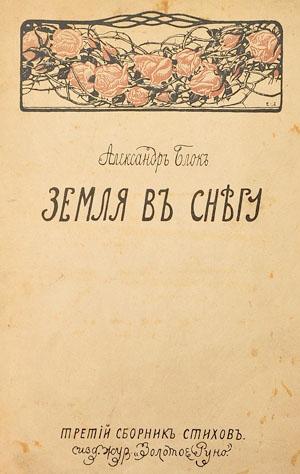О сборнике «Земля в снегу» (А. Блок)