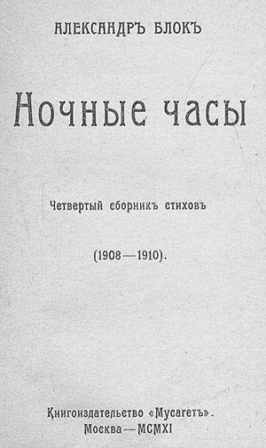 О сборнике «Ночные часы» (А. Блок)