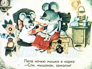 Сказка о глупом мышонке (С.Маршак) - слушать