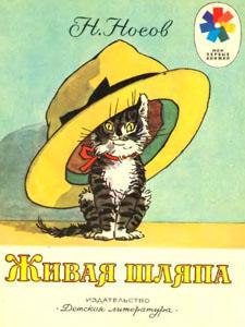 Живая шляпа (Н.Носов) - слушать рассказ