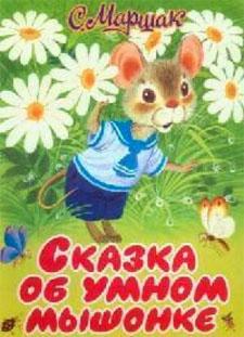 Об умном мышонке (С.Маршак). Слушать