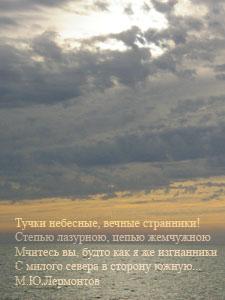 Анализ стихотворения Лермонтова «Тучи» (с планом работы)