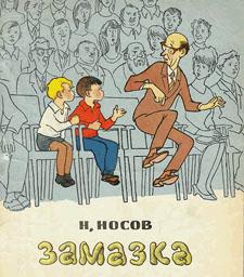 Замазка (Н.Носов) - слушать рассказ