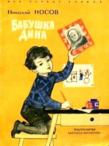 Бабушка Дина (Н.Носов) - слушать рассказ