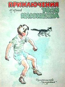 Приключения Толи Клюквина (Н.Носов) - слушать рассказ