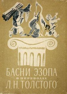 В чем особенность басен Л.Н.Толстого