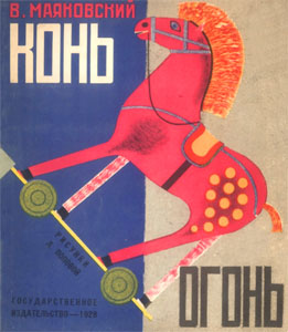 Про коня-лошадку. Стихи детям
